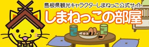 島根県観光キャラクターしまねっこ公式サイト。しまねっこの部屋。