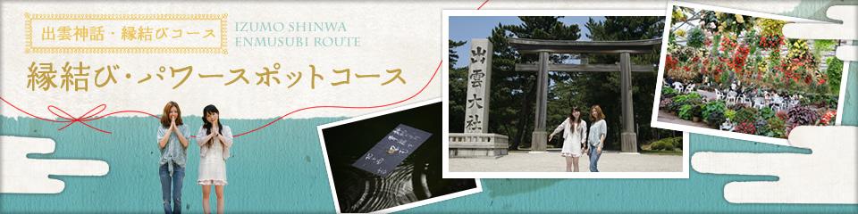 島根おすすめ観光コース【出雲神話・縁結びコース】縁結び・パワースポットコース(1泊2日)