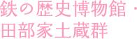 鉄の歴史博物館・田部家土蔵群
