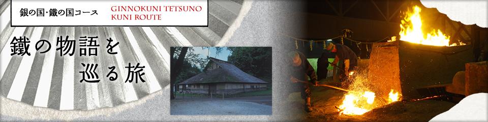 島根おすすめ観光コース【銀の国・鐵の国コース】鐵の物語を巡る旅(1泊2日)
