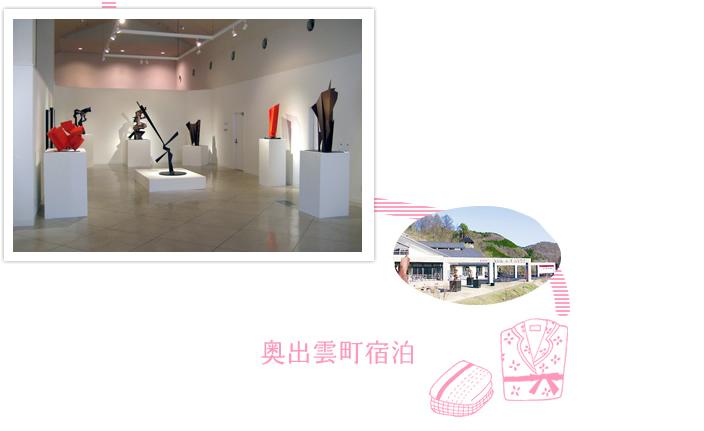 奥出雲鉄の彫刻美術館