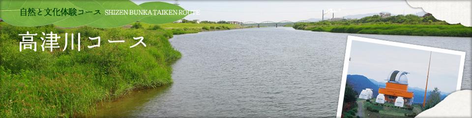 島根おすすめ観光コース【自然と文化体験コース】高津川コース(1泊2日)