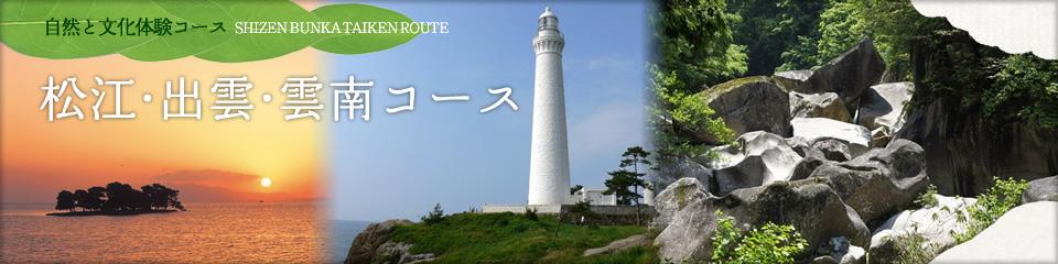 島根おすすめ観光コース【自然と文化体験コース】松江・出雲・雲南コース(1泊2日)
