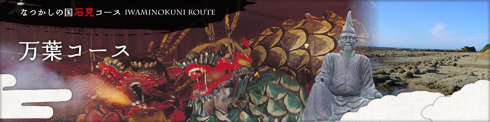 島根おすすめ観光コース【なつかしの国石見コース】万葉コース(2泊3日)