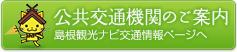 公共交通機関のご案内。島根観光ナビ交通情報ページへ。