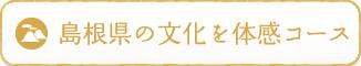 島根県の文化を体感コース