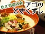 松江美味店会 アゴのときくずし