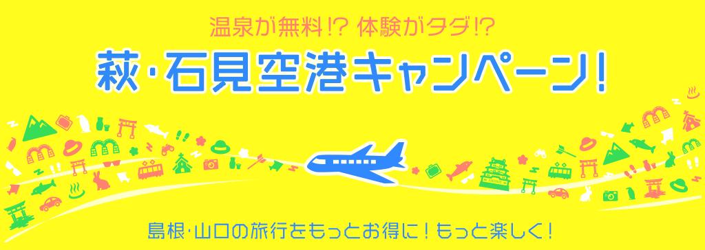 うれしいお得情報・プレゼントあります!萩・石見空港キャンペーン