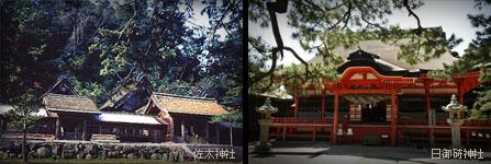 佐太神社、日御碕神社