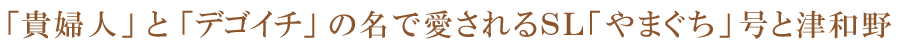貴婦人の名で愛されるSLやまぐち号と津和野