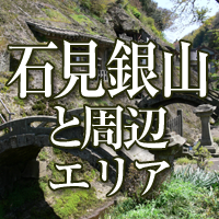 石見銀山と周辺エリア