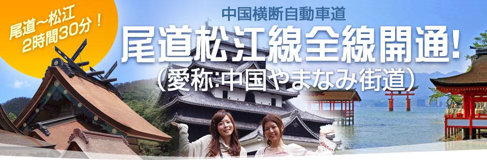 中国横断自動車道・尾道松江線(愛称:中国やまなみ街道)全線開通!