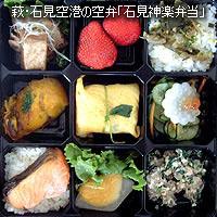 萩・石見空港の空弁「石見神楽弁当」