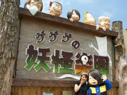 ゲゲゲの妖怪楽園で鬼太郎と記念撮影