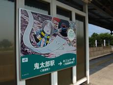 鬼太郎駅の駅名板