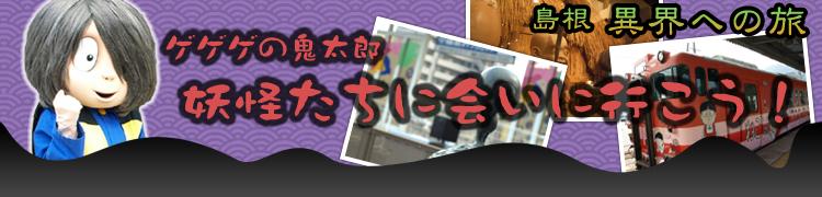 島根 異界への旅・ゲゲゲの鬼太郎 妖怪たちに会いに行こう!