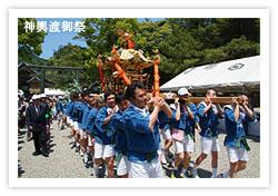 神輿渡御祭