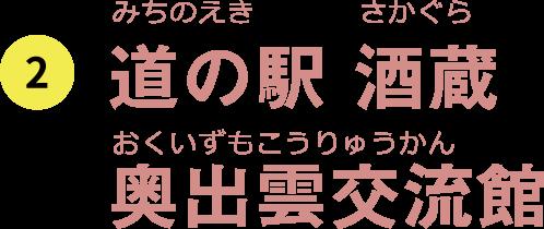 2.道の駅 酒蔵 奥出雲交流館(みちのえき さかぐら おくいずもこうりゅうかん)