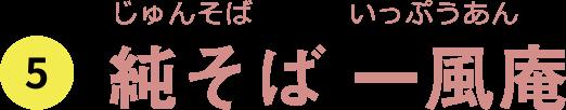 5.純そば 一風庵(じゅんそば いっぷうあん)