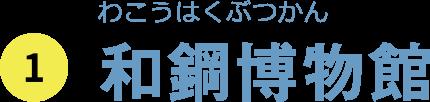 1.和鋼博物館(わこうはくぶつかん)