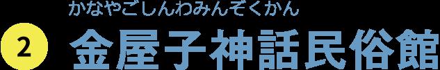 2.金屋子神話民俗館(かなやごしんわみんぞくかん)