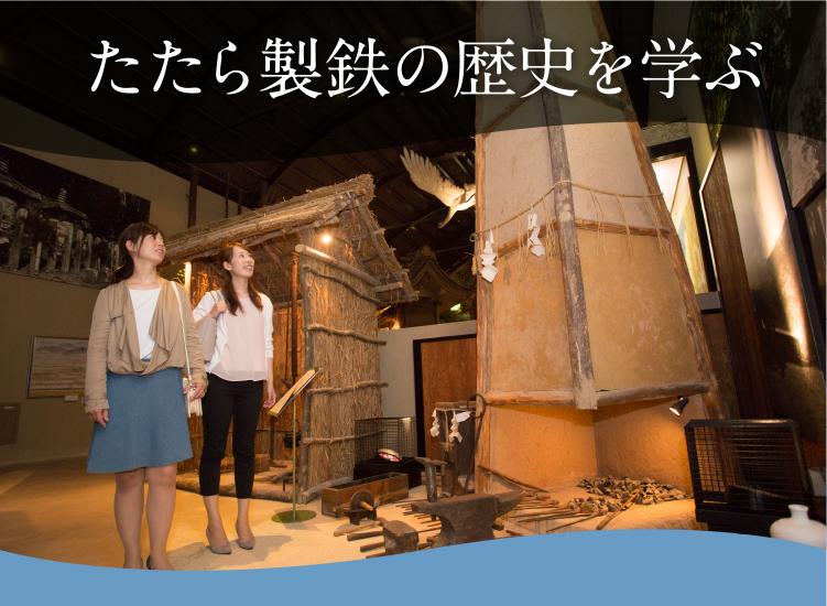 たたら製鉄の歴史を学ぶ