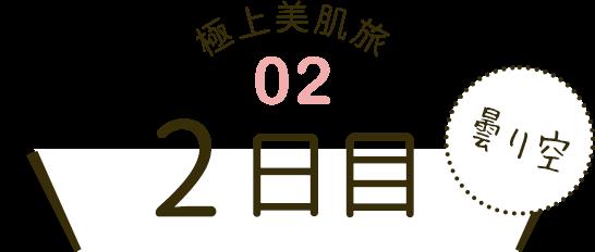 美肌ツアー【2日目】