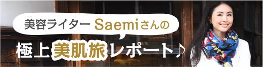 美容ライターSaemiさんの極上美肌旅レポート♪