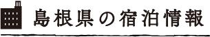 島根県の宿泊情報