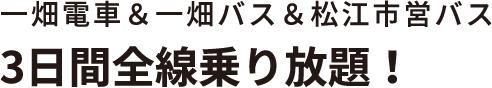 一畑電車&一畑バス&松江市営バス3日間全線乗り放題!