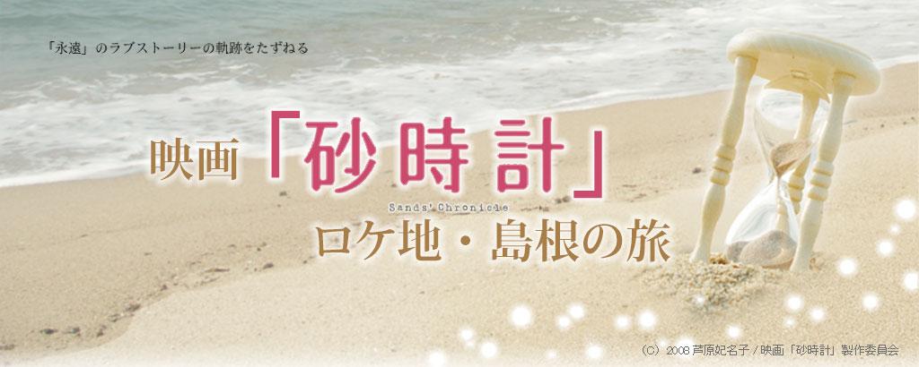 映画「砂時計」ロケ地・島根の旅