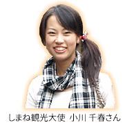 しまね観光大使 小川千春さん