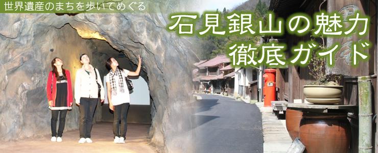 世界遺産のまちを歩いてめぐる 石見銀山の魅力徹底ガイド