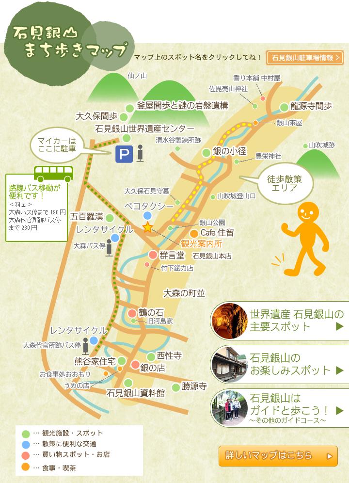 石見銀山まち歩きマップ