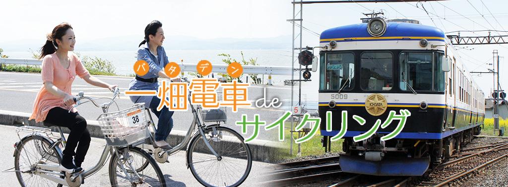 一畑電車 de サイクリング