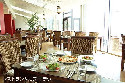 レストラン&カフェ ラウ
