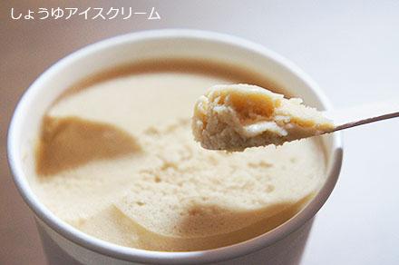 岡茂一郎商店のしょうゆアイスクリーム