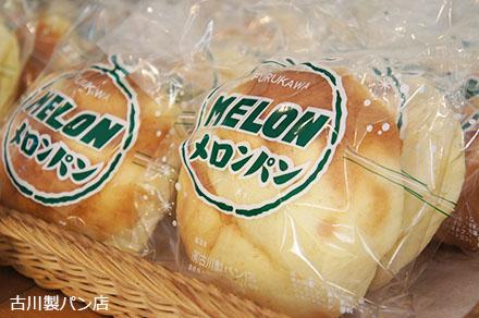古川製パン店のメロンパン