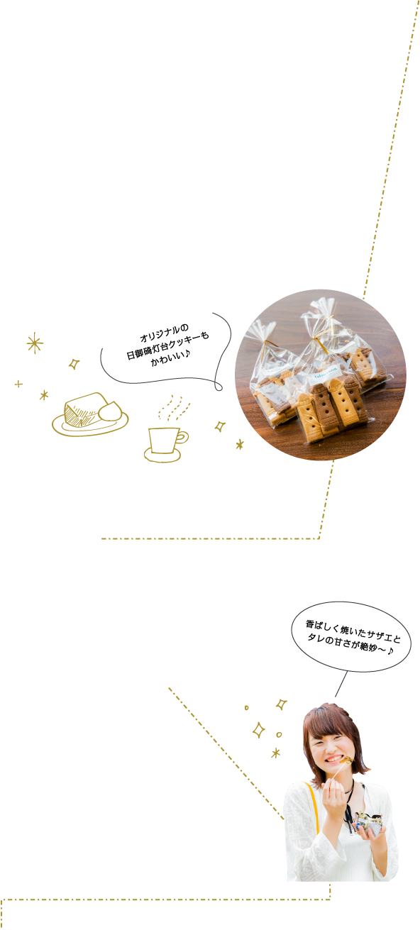 オリジナルの日御碕灯台クッキーもかわいい♪・香ばしく焼いたサザエとタレの甘さが絶妙〜♪