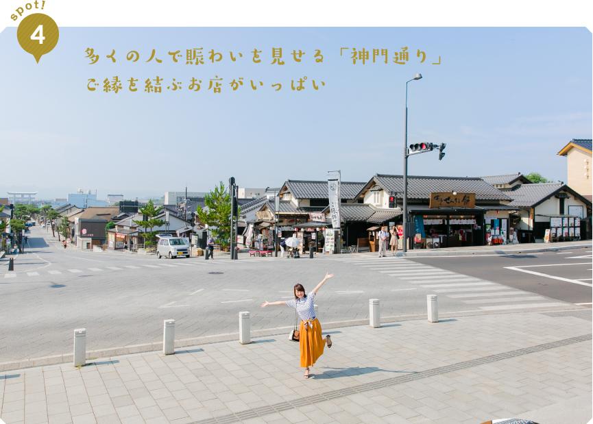 spot!4「多くの人で賑わいを見せる「神前通り」ご縁を結ぶお店がいっぱい」