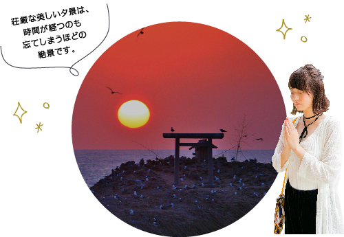 荘厳な美しい夕景は、時間が経つのも忘てしまうほどの絶景です。