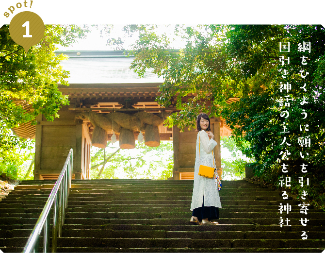 spot!1「綱をひくように願いを引き寄せる国引き神話の主人公を祀る神社」
