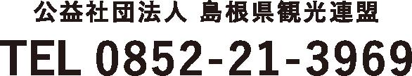 公益社団法人 島根県観光連盟 TEL 0852-21-3969