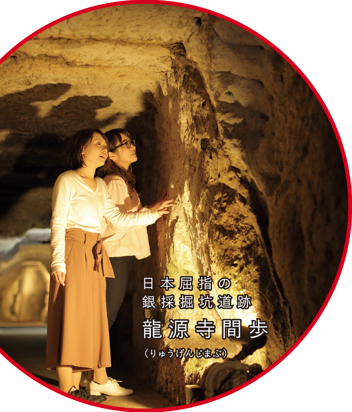 日本屈指の銀採掘坑道跡〜龍源寺間歩(りゅうげんじまぶ)