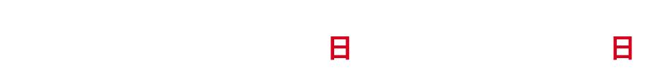 期間:平成30年3月25日(日)〜9月30日(日)