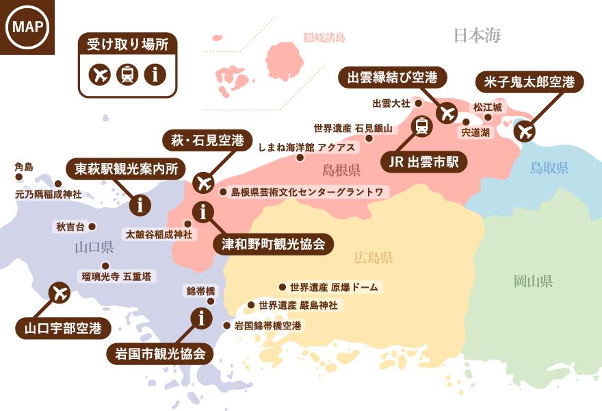 萩・石見ぶらり手形の関連マップ