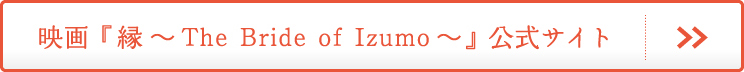 映画「縁~The Bride of Izumo~」公式サイト