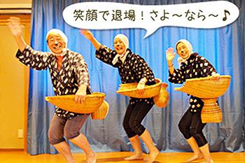 「爆笑!「どじょうすくい踊り」入門」