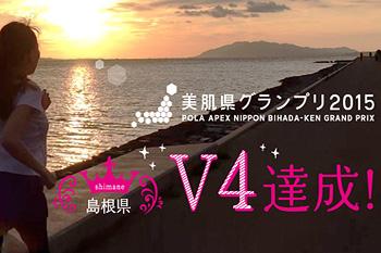 美肌県 V4達成!