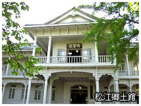 松江郷土館